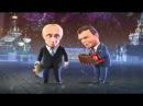 Путин и Медведев - Частушки Оливье Шоу 2011.avi