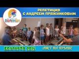 Аист на крыше - Репетиция с Андреем Пряжниковым - Болгария 2015