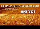П.И.Чайковский Времена года. Август. Жатва