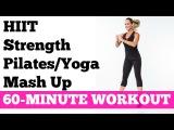 Лучшая тренировка для быстрого сжигания жира | 60-минутная смешанная тренировка ВИИТ, силовая, пилатес и йога. Best Workout to Burn Fat Fast Full Exercise Video | 60-Minute HIIT Strength Pilates Yoga Mash Up