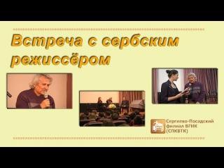 Визит сербского режиссера Йована Марковича