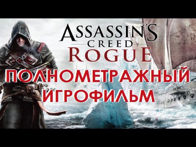 Полнометражный Assassin's Creed Rogue — Игрофильм (Русская озвучка) Все сцены HD Cutscenes