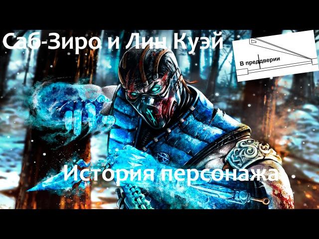 В преддверии выхода Mortal Kombat X. Лин Куэй. Саб-Зиро.