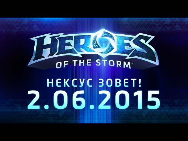Объявлена дата выхода Heroes of the Storm!