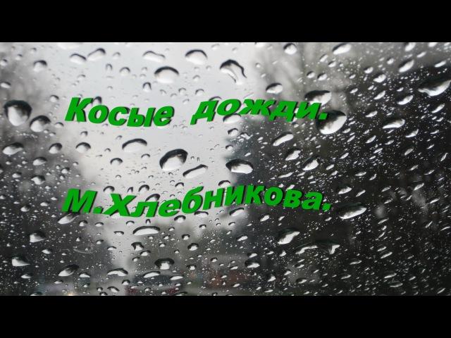 Косые дожди .Марина Хлебникова.