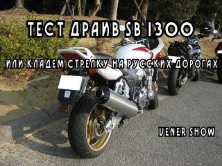 Тест драйв SB 1300. Или кладем стрелку на русских дорогах