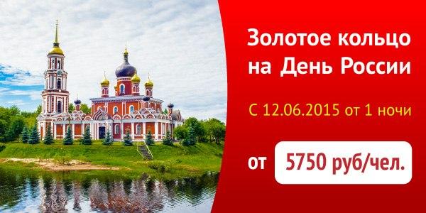 c58kY3Hacug Золотое кольцо на День России 2015