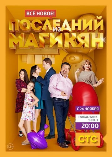 Последний из Магикян 3 сезон смотреть онлайн (2014) HDRip