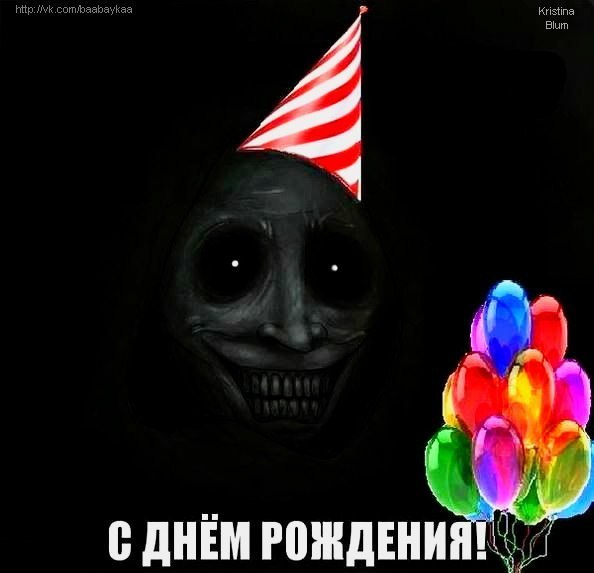 День рождения страшные открытки