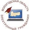 Электронный гражданин Вологодской области