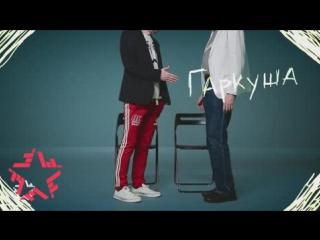 Коля ROTOFF feat. Олега Гаркуша - Плохо-хорошо