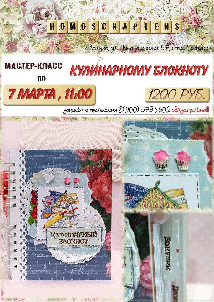 Афиша Калуга Мастер-класс по кулинарному блокноту