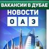 Новости ОАЭ | Работа в Дубае, ОАЭ| Дубай