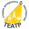 НАШ ТЕАТР студия актерское мастерство Ярославль