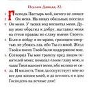 Псалмы давида на русском языке читать