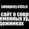 Современное искусство / contemporary-artists.ru