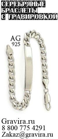 серебряный браслет с гравировкой вконтакте