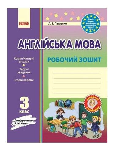 ГДЗ (Відповіді) Англійська мова Зошит 3 клас Пащенко (Несвіт)
