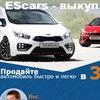 EScars выкуп автомобилей Смоленск,Калуга,Москва