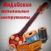 """🎀""""Индийские музыкальные инструменты""""Dwaraka""""🎀"""