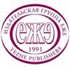 ЕЖЕ - Издательская группа