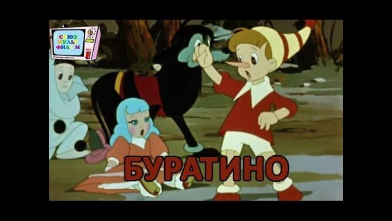 Приключения Буратино Буратино по сказке А Н Толстого Золотой ключик или прикл