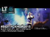 LIVE.TODAY - #ВЫПУСКНОЙ2015 , BLACK STAR inc. x MOT x KRISTINA SI x L`ONE x РЕАЛЬНЫЕ ПАЦАНЫ