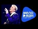 Сергей Пенкин - Юбилейный концерт 50 - часть 1