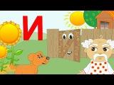 Сказка про букву И-развивающие мультфильмы для самых маленьких
