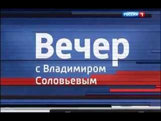 Вечер с Владимиром Соловьевым 2 апреля 2015 последний выпуск  Информационно аналитическая программа