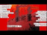Прелюдия 11 - Игра в гаражный рок 2014