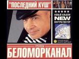 Беломорканал - Централка