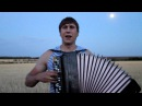Не для меня Баянист Пётр Матрёничев. Accordion folk music.