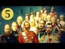 Романовы Царское дело 5 серия Последний император Русский урок 16 01 2014