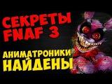 Five Nights At Freddy's 3 - АНИМАТРОНИКИ НАЙДЕНЫ