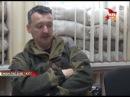 Игорь Стрелков «Меня приказано уничтожить, во что бы то ни стало»