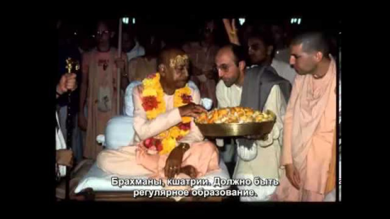 Варнашрама дхарма должна быть введена, чтобы сделать путь более легким