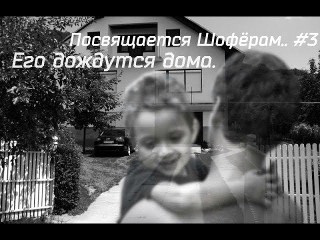 Посвящается Шофёрам.. 3 Dedicated to Drivers.. 3