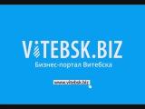 Ролик портала vitebsk.biz для показа на городском экране