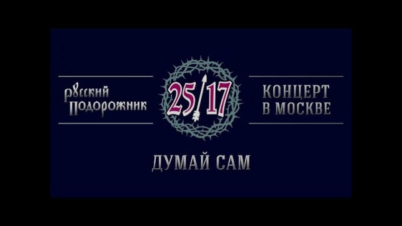25/17 Русский подорожник. Концерт в Москве 17. Думай сам