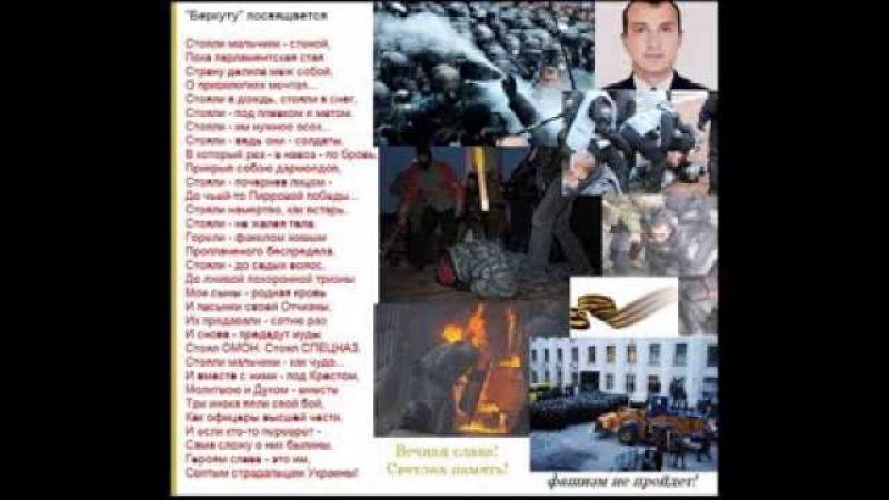 Сергей Тимошенко Ни шагу назад Спецназу БЕРКУТ посвящается