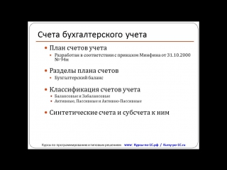 Учет в 1С:Бухгалтерия 3.0 Chapter000-Lesson03