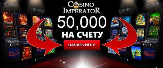 kazino-imperator