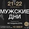 "21 и 22 февраля-""МУЖСКИЕ ДНИ""-10000р-Huliganka"