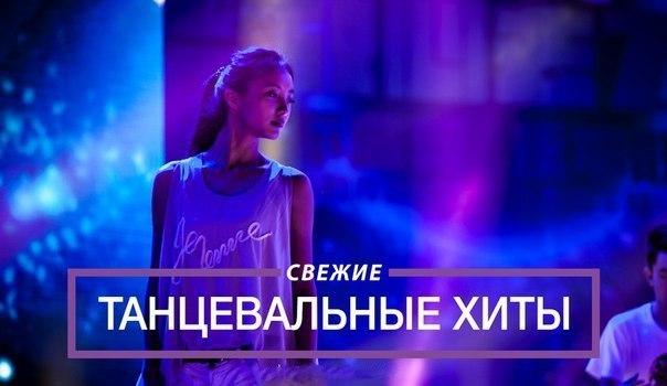 Русские танцевальные миксы 2016 музыка в MP3 - скачать ...
