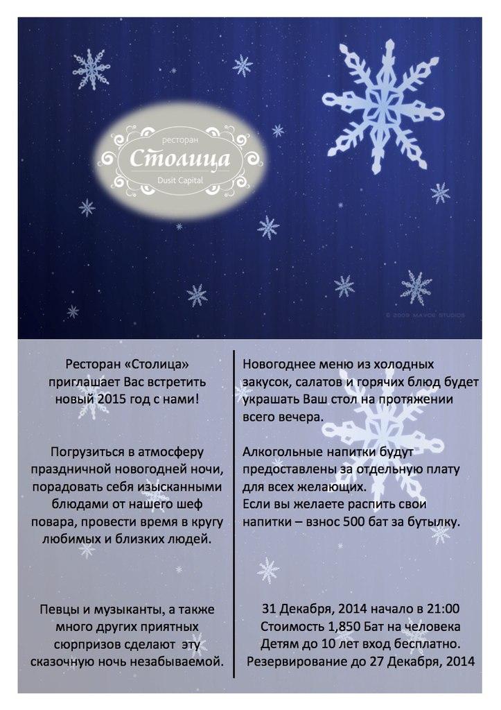 """Приглашение на новогоднюю ночь (31 декабря) в ресторан """"СТОЛИЦА"""""""