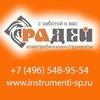 Радей (электроинструмент, бензоинструмент)