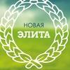 Бизнес-школа НОВАЯ ЭЛИТА