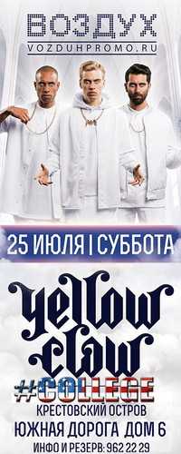 YELLOW CLAW*#COLLEGE GLOBAL FESTIVAL III *ВОЗДУХ