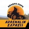 Прокат квадроциклов в Adrenalin Express |Воронеж